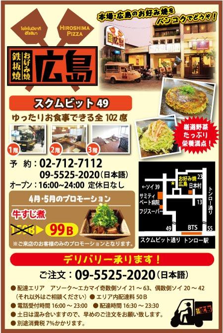 お好み焼 広島の広告