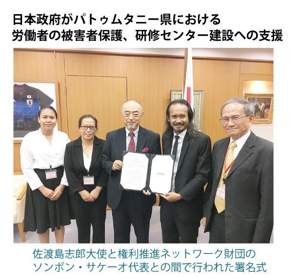 日本政府がパトゥムタニー県における 労働者の被害者保護、研修センター建設への支援