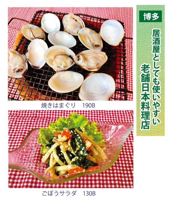 居酒屋としても使いやすい 老舗日本料理店「博多」