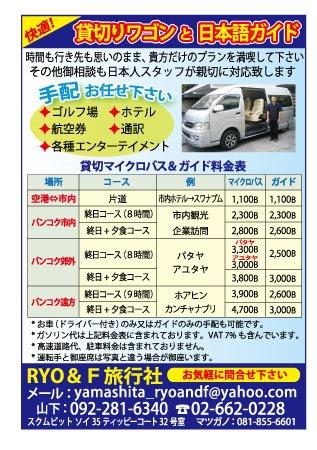 RYO&F旅行社の広告