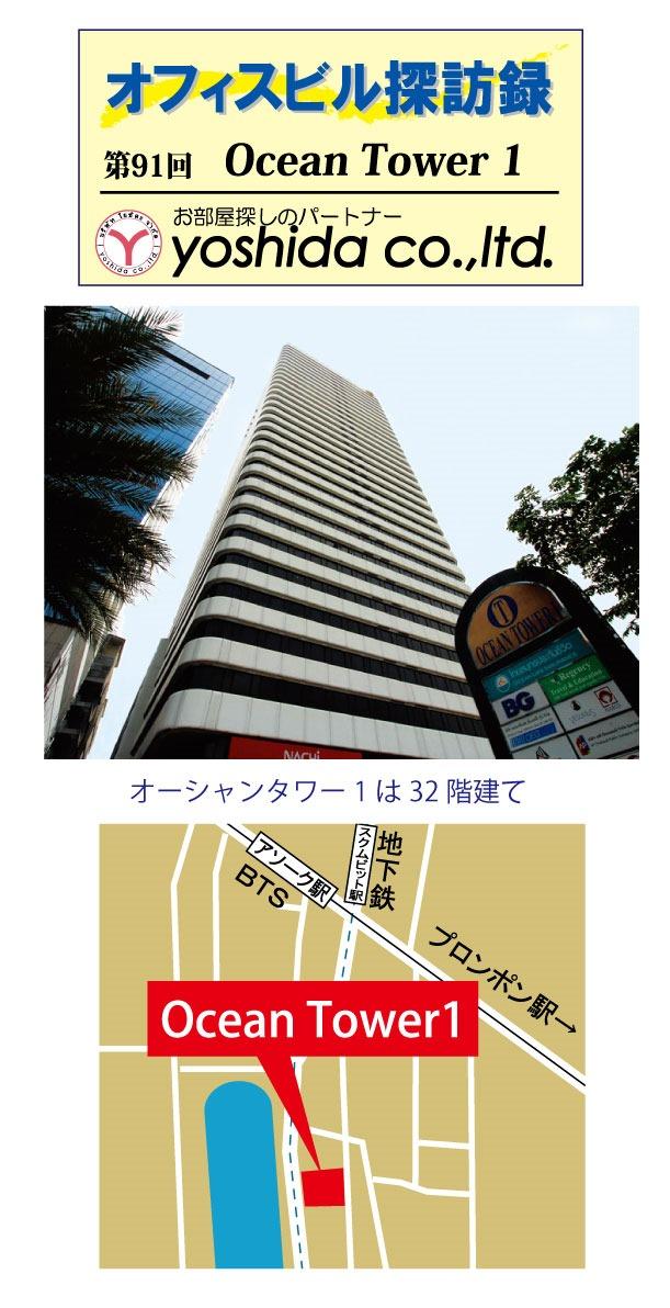 ヨシダ不動産のバンコクオフィスビル探訪録シリーズ第91回は「オーシャンタワー1」