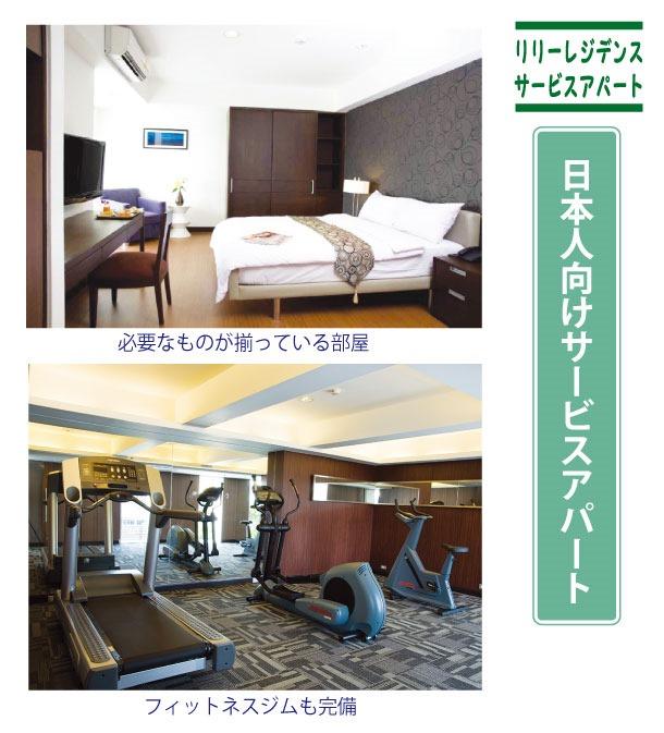 日本人向けサービスアパート「リリーレジデンス」