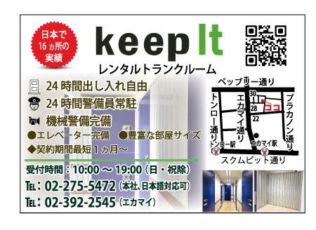 トランクルームの「Keep-It」の広告