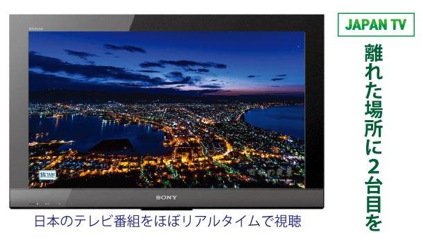 1台分の視聴料金で2台目無料キャンペーンを実施中の「JAPAN TV」