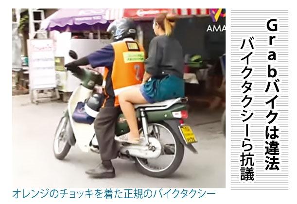Grabバイクは違法、バイクタクシーら抗議