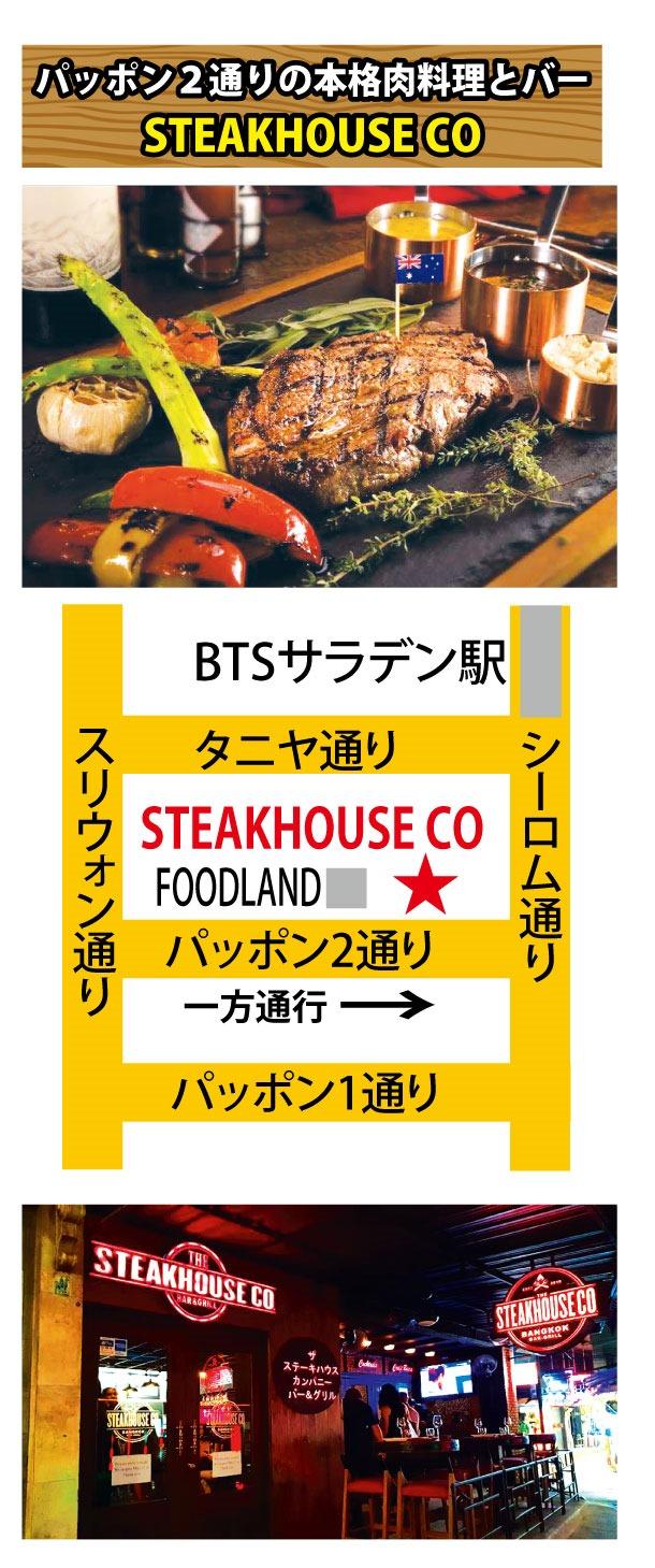 パッポン2通りの本格肉料理とバー「STEAKHOUSE CO」