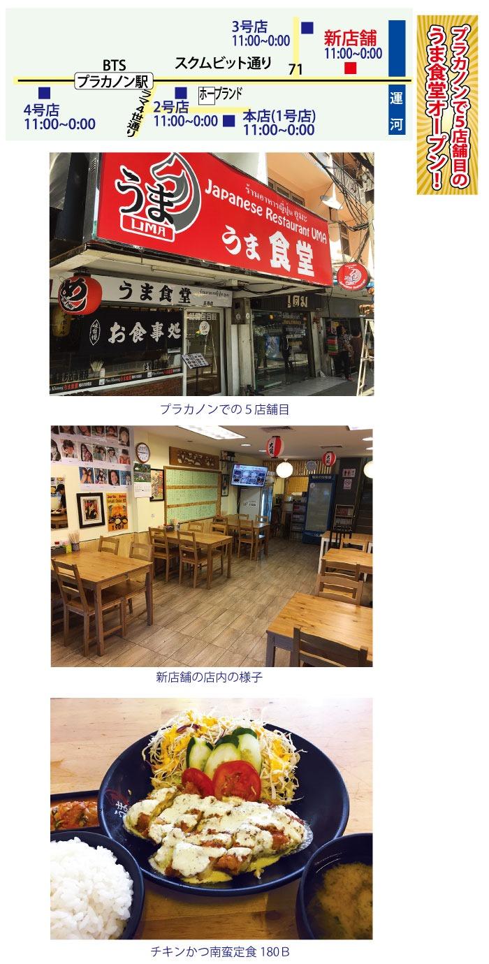 プラカノンで5店舗目の うま食堂オープン!