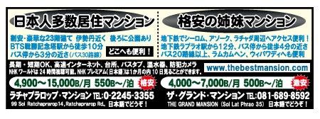 グランド・マンションの広告