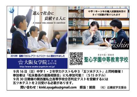 バンコクの模擬テストで合否判定が受けられる近畿の私立学校 ③