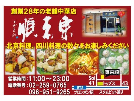 ソイ41の「東来順」の広告