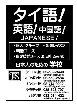 TLSの広告
