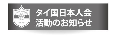 タイ国日本人会 活動のお知らせ2018年12月20日