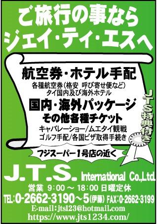 JTSインターナショナルの広告