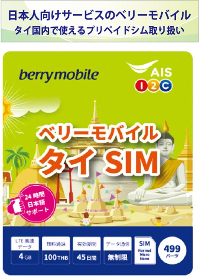 日本人向けサービスのベリーモバイル 、タイ国内で使えるプリペイドシム取り扱い
