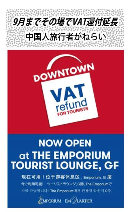 9月までその場でVAT還付延長、中国人旅行者がねらい