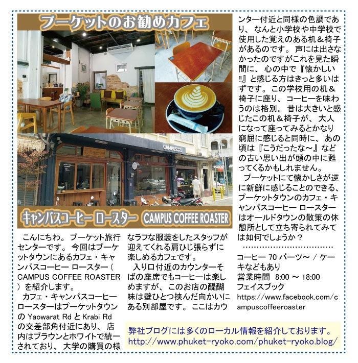 カフェ・キャンパスコーヒー ロースター ( CAMPUS COFFEE ROASTER )