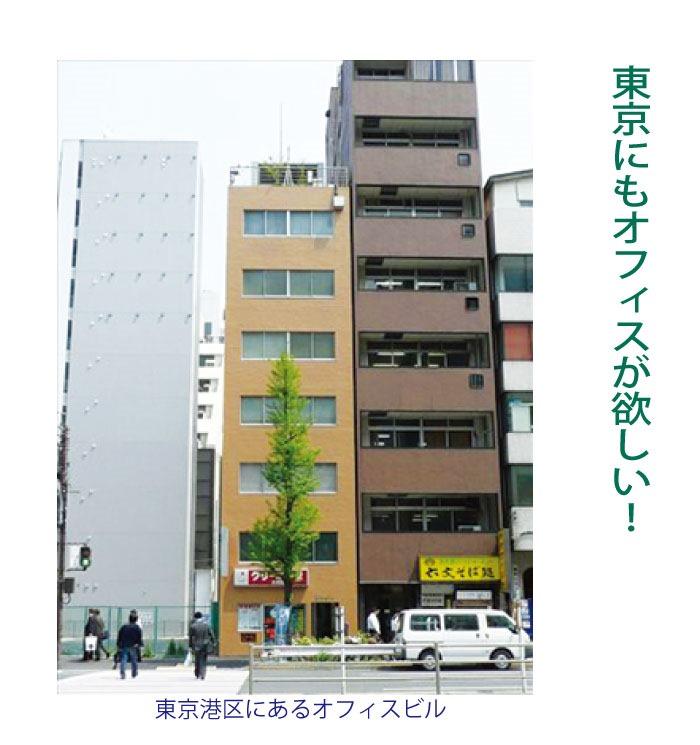 東京にもオフィスが欲しい!