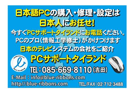 PCサポートタイランドの広告