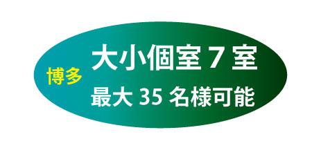 老舗日本料理店「博多」の6月と7月のお薦め