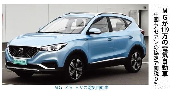 MGが119万の電気自動車、中国-アセアンの協定で関税0%