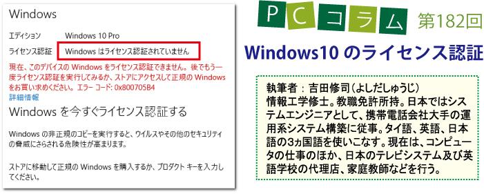 PCサポートタイランドのコラム第182回は「Windows10のライセンス認証」