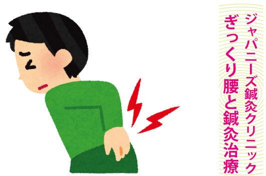 ジャパニーズ鍼灸クリニックでぎっくり腰を鍼灸治療