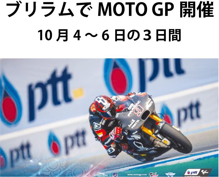 10月4~6日の3日間ブリラムでMOTO GP開催