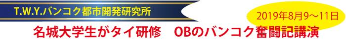 2019年8月9日より2泊3日で、名城大学現役生7名と柳田康幸教授、川澄未来子准教授の教員2名参加によるタイ研修がバンコクで行われた。