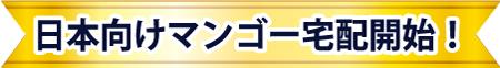 日本向けマンゴー宅配開始!