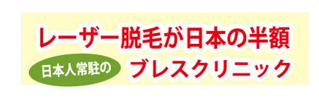 「ブレズ薬局」ではレーザー脱毛が日本の半額
