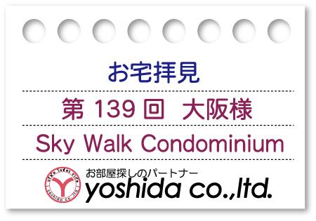 ヨシダ不動産のお宅拝見の第139回は、大阪様「スカイウォークコンド」