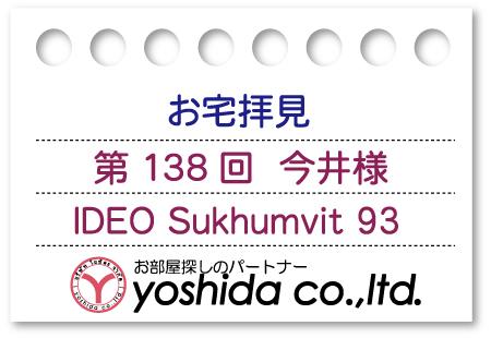 ヨシダ不動産のお宅拝見の第138回は、今井様「IDEO Sukhumvit 93」