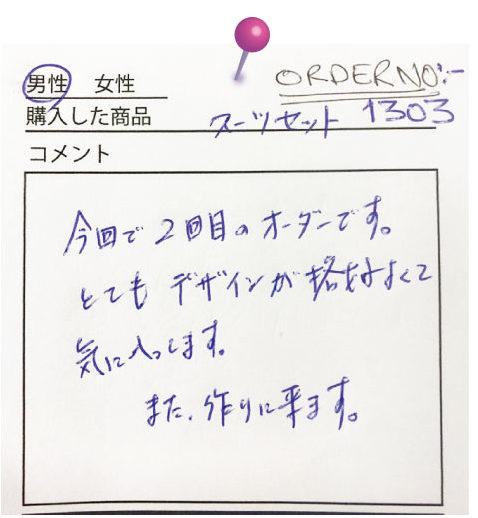 アンドリュー&ウォーカーを 利用した日本人の声