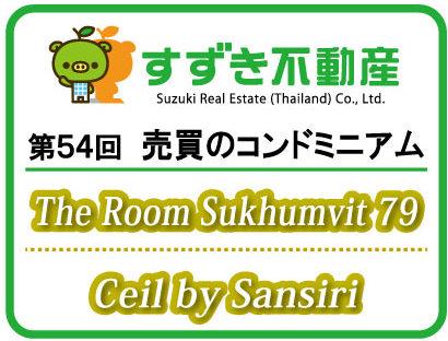 すずき不動産の新規コンドミニアム、オンヌットで日本人に好評「ザ ルーム スクムビット 79」