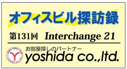 ヨシダ不動産のバンコクオフィスビル探訪録シリーズ第131回は「インターチェンジ21」