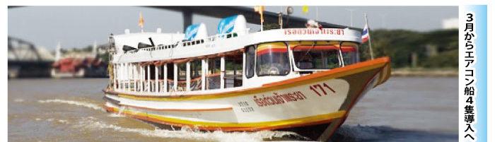 チャオプラヤー川を走る、従来のエクスプレスボート