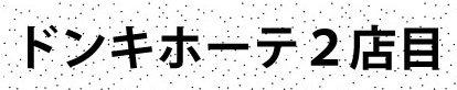 ドンキホーテ2店目