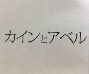 kain_aberu1