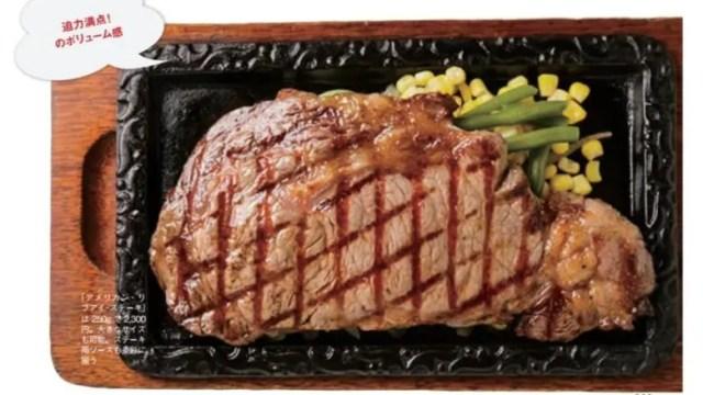 250gステーキ