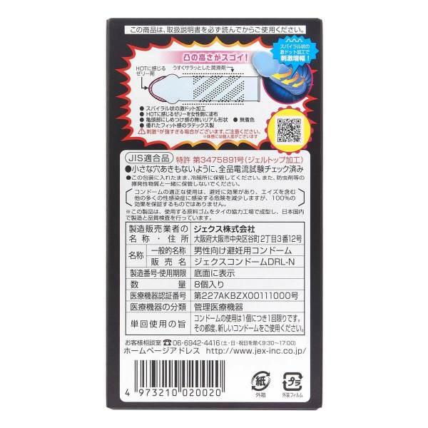 Jex 激凸點熱感型 8 片裝 (日本版)