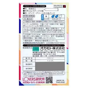 Okamoto 岡本 班尼頓 1000-X 12片裝 (日本版)