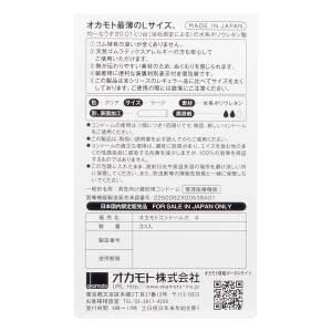 Okamoto 岡本 0.01 水性聚氨酯大碼 58 mm 3 片裝 (日本版)