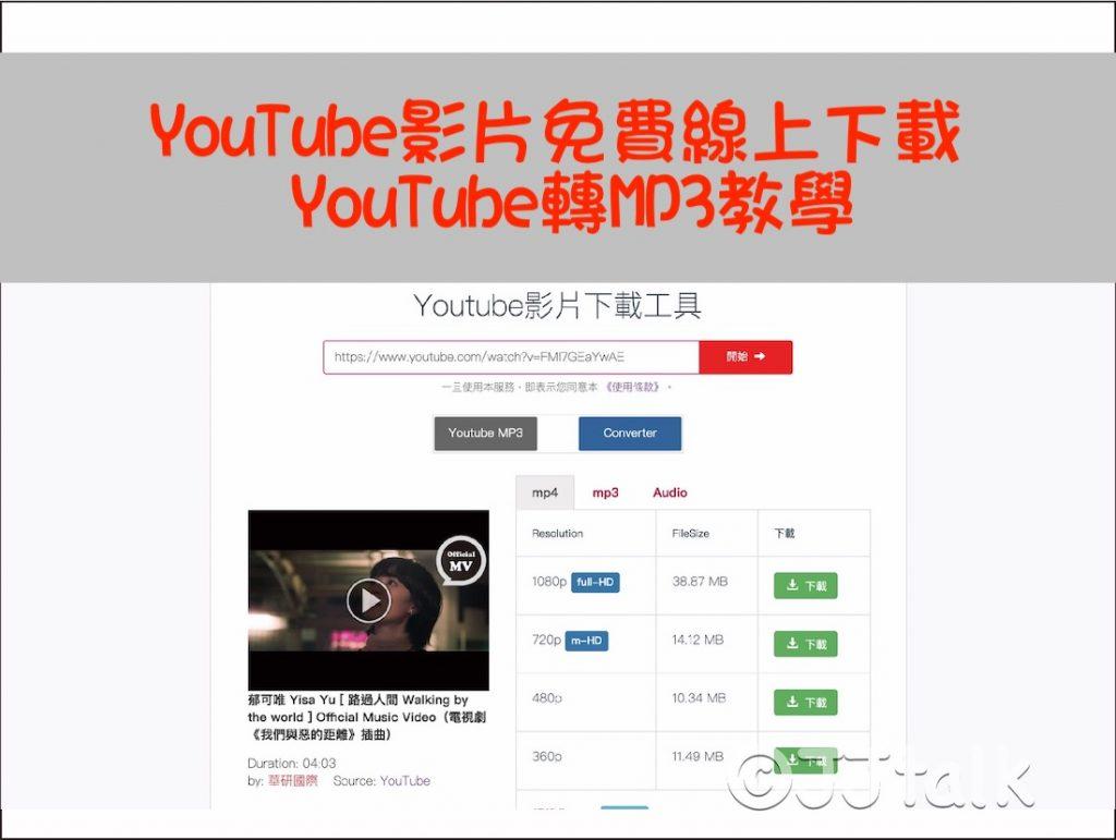 youtube轉mp3-4