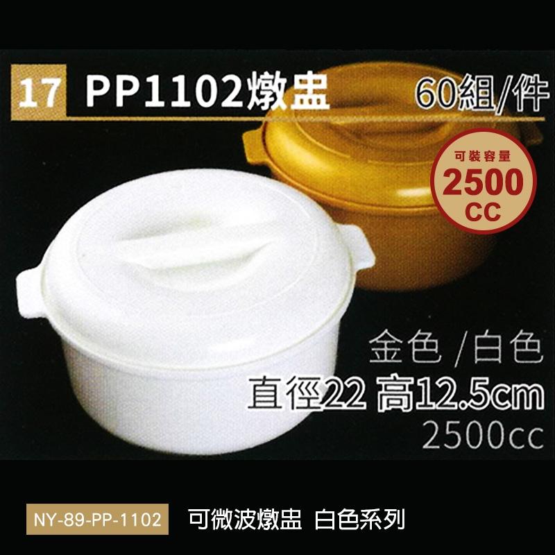 榮貴國際有限公司 - 可微波PP1102燉盅(NY-89-PP-1102)