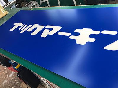 電飾看板板面製作