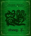 Chinese Zodiac Sheep