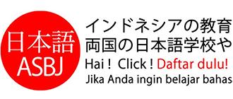 インドネシア日本語学校協会