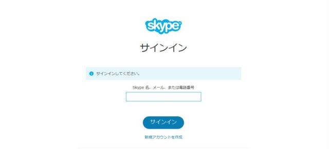 スカイプ サインインの画像