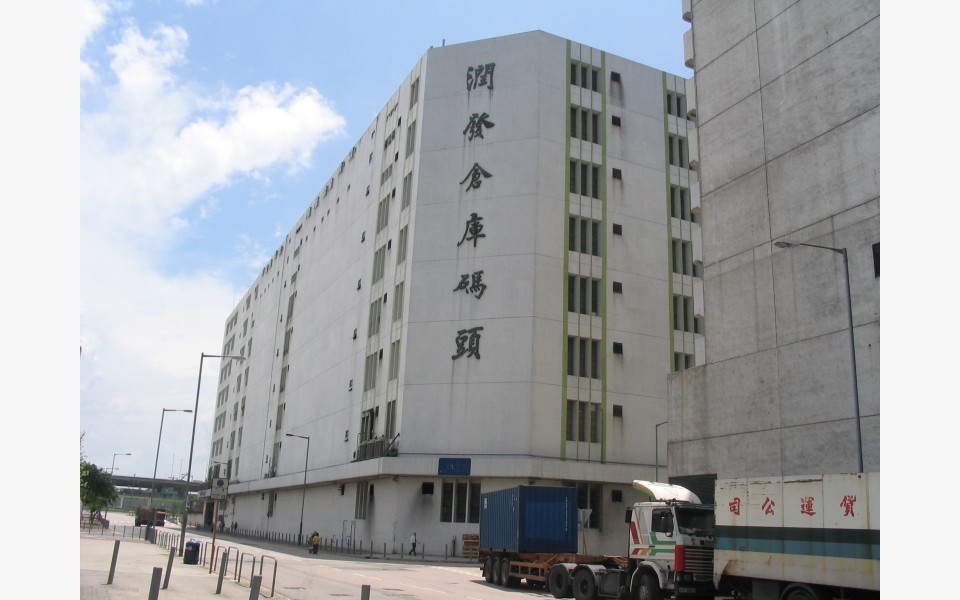 潤發倉庫碼頭 | 長沙灣 倉庫 物業 | 仲量聯行