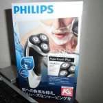 Philips Aqua Touch Plus (AT894A)